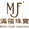 滿福珠寶 Moon Fook Jewellery